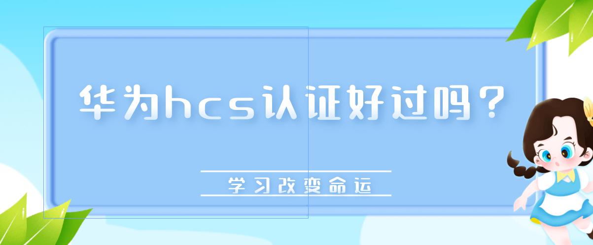 华为hcs认证好过吗?