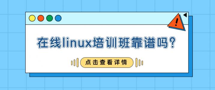 在线linux培训班靠谱吗?