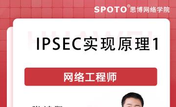 IPSec实现原理1