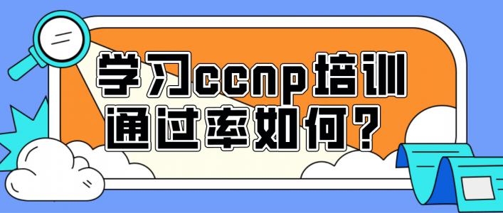 学习ccnp培训通过率如何?