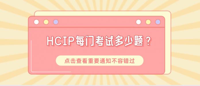 HCIP每门考试多少题?