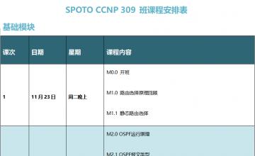 SPOTO EI CCNP 309班课程表【11月23日】